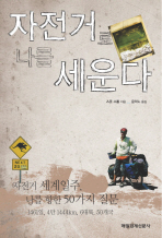 Falling Uphill Korean edition
