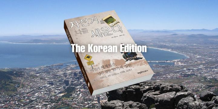 Falling Uphill Korean edition title card. 자전거로 나를 세운다.